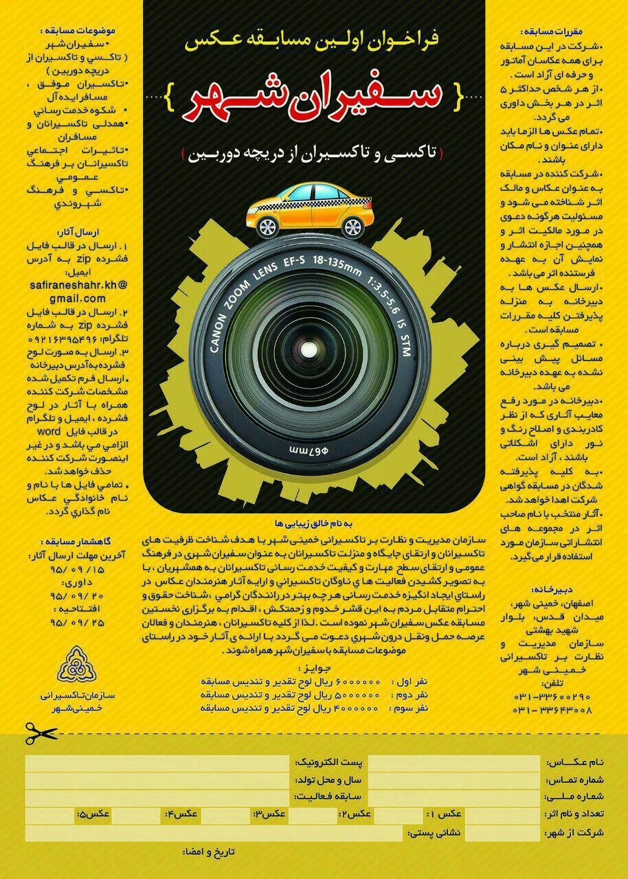 برگزاري مسابقه عكاسي سفيران شهر به ميزباني سازمان تاكسيراني خميني ...photo_2016-11-26_12-52-30